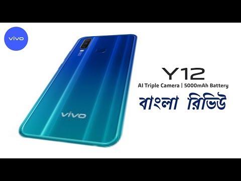 Vivo Y12 Price In Bangladesh.Bangla Review