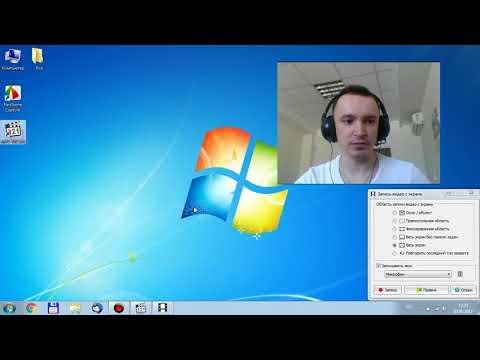 Запись видео с экрана и веб камеры одновременно