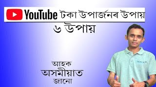 [Assamese]How to earn Money from Youtube | 6 ways