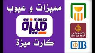 كارت ميزة من البنك الأهلي المصري و بنك مصر - المميزات و العيوب | Meeza NBE Card