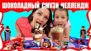 Extreme Chocolate Smoothie Challenge Kids Fun /// Viki Show