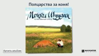 Монгол Шуудан - Полцарства за коня! (Аудио)