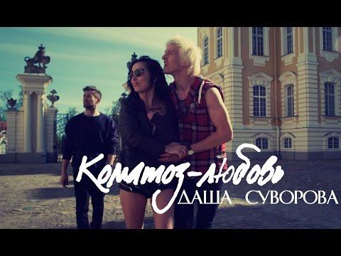 DON feat. Даша Суворова - Январское Лето