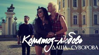 Даша Суворова - Коматоз-Любовь