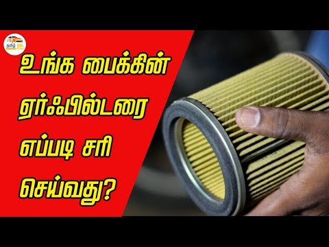 How to clean AirFilter of Any Bike | Tamil Today Motors