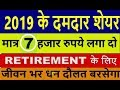 2019 Best Investment Stock Just Invest 7000= 5000000 Returns ...
