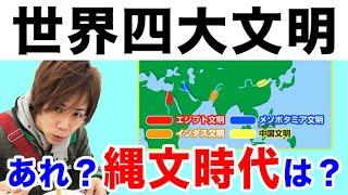 目覚めよ日本人 vol.36「世界四大文明…。あれ?縄文時代は?」