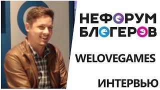 Интервью с WeLoveGames на Нефоруме блогеров Miker