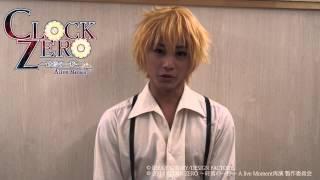 CLOCK ZERO ~終焉の一秒~ A live Moment』再演 神賀旭役:猪...