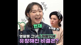 영알못 그녀, 6개월만에 유창해진 비결은??