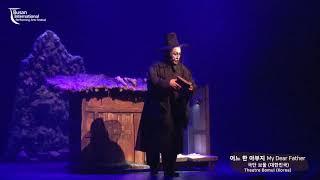 [제16회 부산국제연극제] 초청공연ㅣ어느 한 아부지ㅣM…
