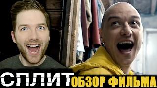 Крис Стакман обзор фильма Сплит