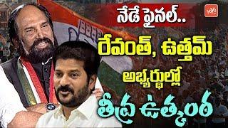 Revanth Reddy And Uttam Kumar Reddy Tensed About Telangana Congress MLA List   YOYO TV Channel