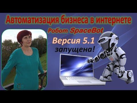 Автоматизация бизнеса от 18 10. Новая версия системы автоматизации.