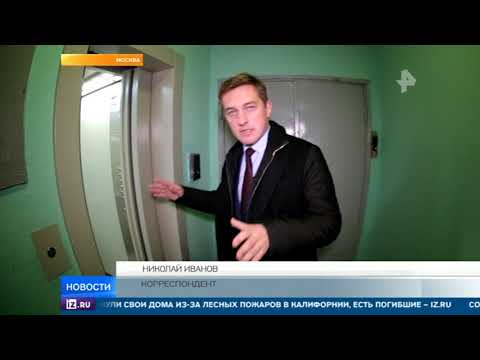 Эксперты об убийстве в лифте: диспетчер не несет ответственности