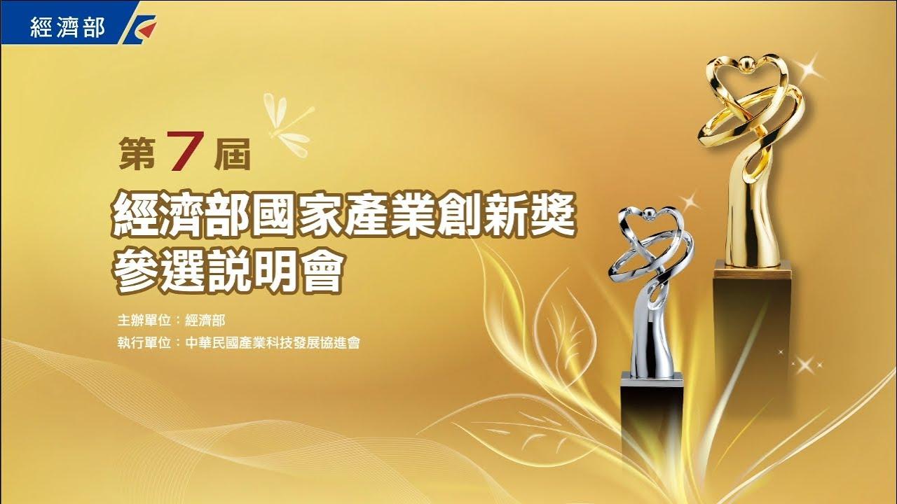 《第7屆經濟部國家產業創新獎》參選說明 - YouTube
