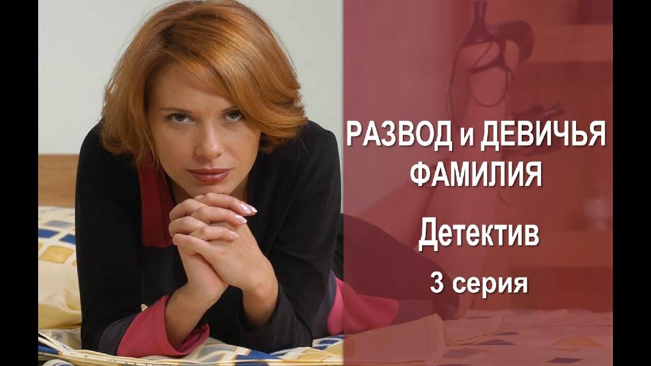 Развод и девичья фамилия  Детектив  3 Серия