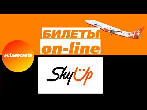 SkyUp Airlines Как зарегистрироваться на рейс скайап? Как купить билеты авиакомпании SkyUp?