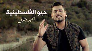 أمير دندن - حيو الفلسطينية (حصرياً)   2021    Ameer Dandan  Hayyo Alfalastenyh