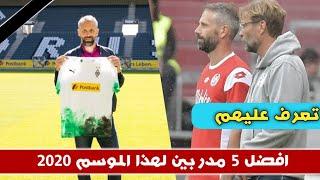 المدربين الأسطورة لهذا الموسم | 5 من نجوم التدريب الواعدين مستقبلا..!!