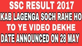 Ssc Result 2017 date | announced on 28 may