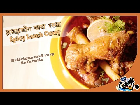 Mutton Goat Curry |  Koli Gatari Special | मटण पाया रस्सा  | Spicy Indian Recipe