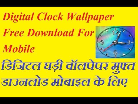 Digital Clock Wallpaper Free Download For Mobile In Hindi/Urdu