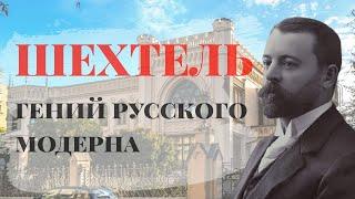 """Шехтель - гений русского модерна"""