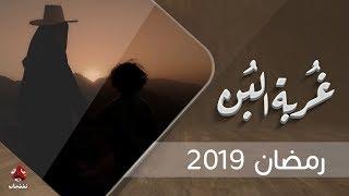 شارة مسلسل غربة البن | بطولة  محمد قحطان - صلاح الوافي - عمار العزكي - سالي حماده - شروق