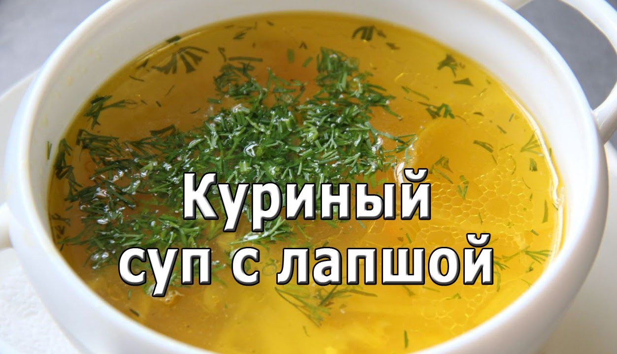 Супы лапша куриный рецепты