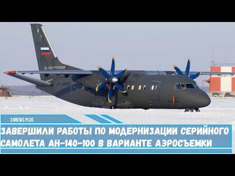 Завершили работы по модернизации серийного самолета Ан-140-100 в варианте аэросъемки