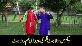 Imran Khan VS Nawaz Sharif | Maula Jatt film parody