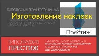 видео Печать этикеток на самоклеющейся бумаге в Москве. Печать цветных самоклеющихся этикеток