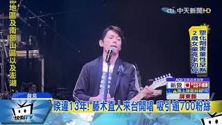 睽違13年,日本男星藤木直人,再度登台開唱,已經45歲的他,又唱又跳,...