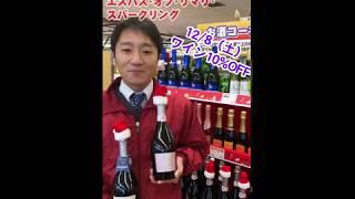 コープ久米田 12/8(土) ワイン10%OFF!店長おすすめワインご紹介