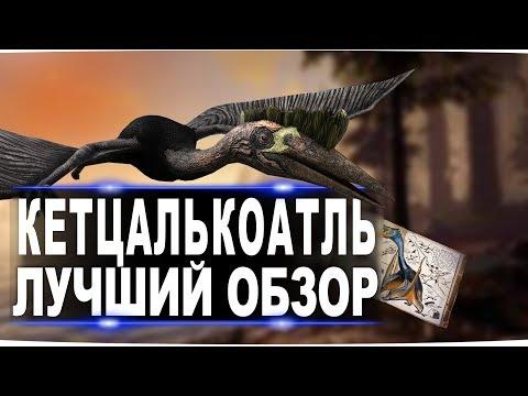 Кетцалькоатль (Quetzal) в АРК. Лучший обзор: приручение, разведение и способности в ark
