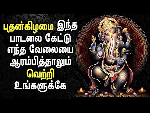 இனி-வெற்றி-உங்கள்-பக்கம்-பிள்ளையார்-பாடல்கள்- -vinayagar- -ganapathi- -best-tamil-pillayar-padal