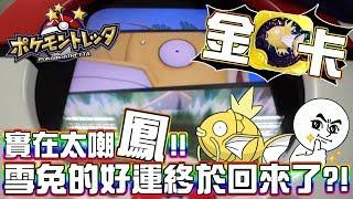 好運終於回來了?一直跑走太嘲「鳳」啦!第二支打包回家去~。《 Pokémon tretta & PTCG》│VLOG#251