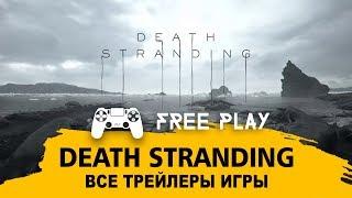 Death Stranding. Все трейлеры с выставок E3 2016/2018/2019