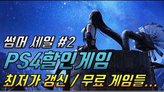 8월 PS4 썸머 세일#2 추천 한국어 게임 및 PS …
