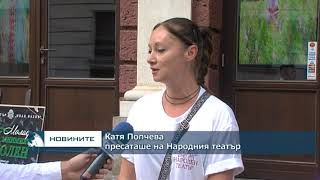 """За втора поредна година Народният театър """"Иван Вазов"""" прави сцена под звездите"""