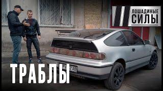 Обратный тюнинг Honda CR-X. Эпизод 6. Дьявол кроется в деталях.