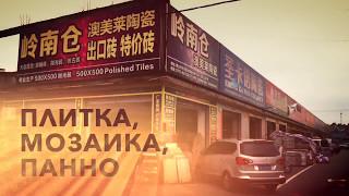 видео Плитка керамическая Китай! Купить Китайскую плитку по ценам производителя в Терре
