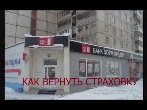 Вернуть страховку по кредиту Хоум кредит банк