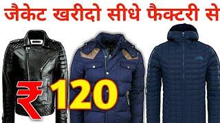 सबसे सस्ती जैकेट मार्किट दिल्ली !  jacket wholesale market in Delhi ! jacket manufature in Delhi !!!