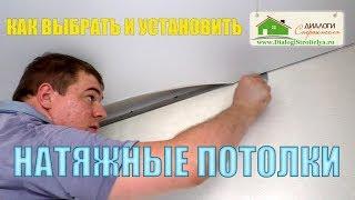 видео На что необходимо обратить внимание при покупке подвесного потолка.
