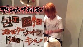ご視聴頂きありがとうございます。 東京を中心に活動しているドラマーの...