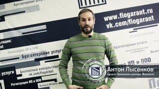 видео ип регистрация люберцы