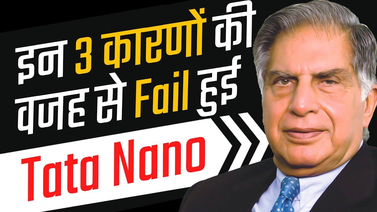 TATA Nano failure case study in hindi   Ratan TATA