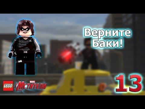 #12 ВТОРОЙ ФИНАЛ - LEGO Marvels Avengers (Мстители) прохождение